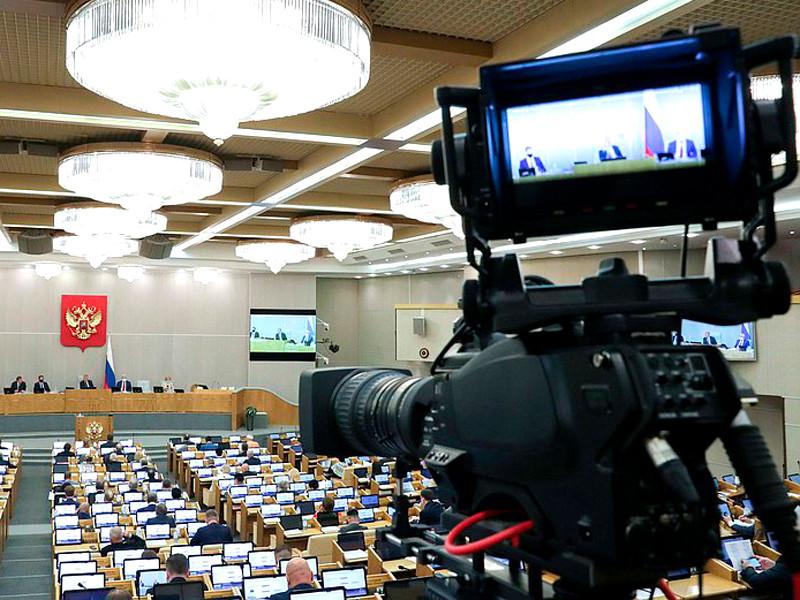 Пленарное заседание Госдумы РФ, 26 мая 2021 года